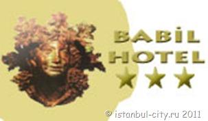 Отель Babil Hotel в Стамбуле