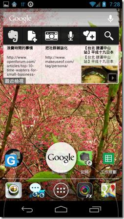 Google Now-03