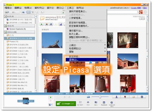 設定 Picasa 選項