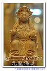 【五公分隨身攜帶木雕迷你佛像】微笑王母娘娘~和李師姐家歡喜結緣嘍~