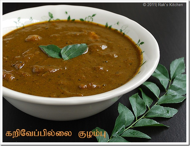 CURRY-LEAVES KUZHAMBU