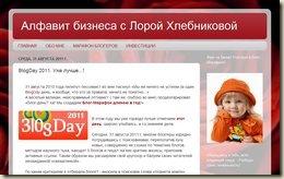Алфавит бизнеса с Лорой Хлебниковой