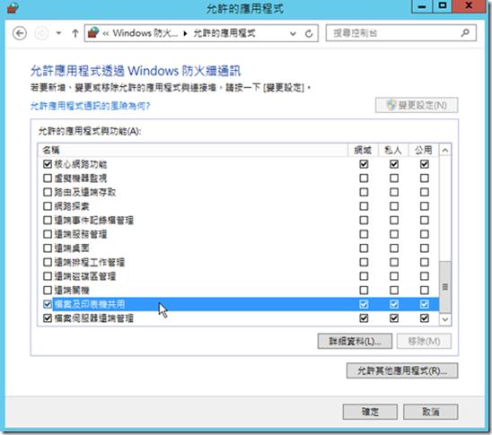 firewall_except