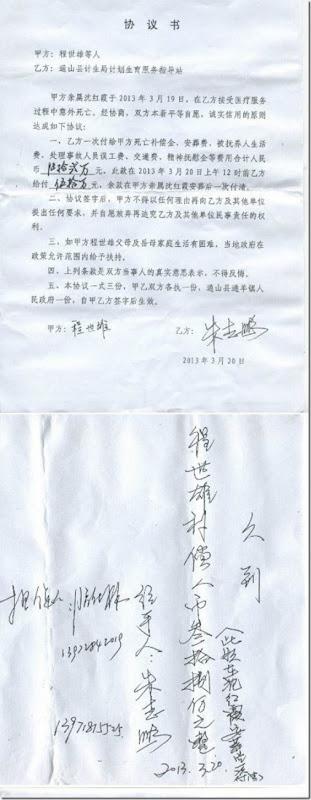 201304060347china2