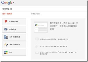 google plus專頁