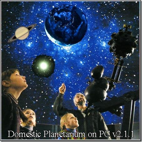 Domestic-Planetarium-on-PC-2.1