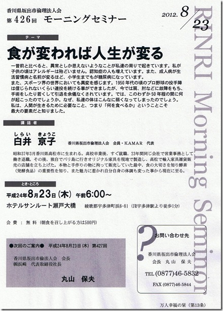 CCF20120809_00000