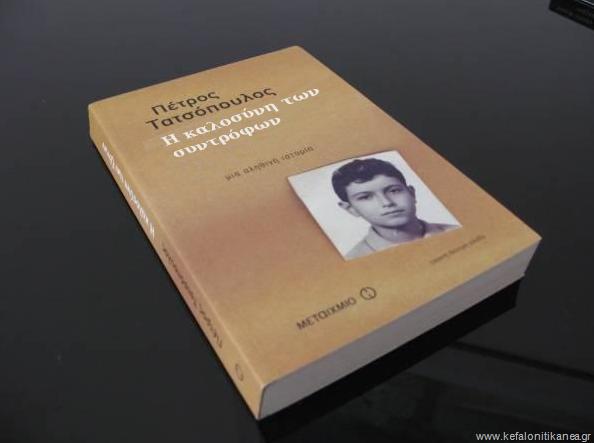 Το νέο βιβλίο του Πέτρου Τατσόπουλου