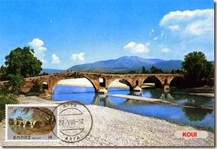 Γεφυρα 2