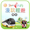 Taiwan Tourist Shuttle Bus icon