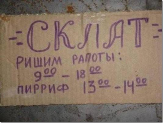prikoly_v_reklame_29