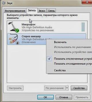 включить stereo mix