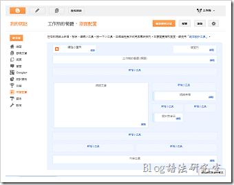 如何登入Google部落格的後台與變更版面配置