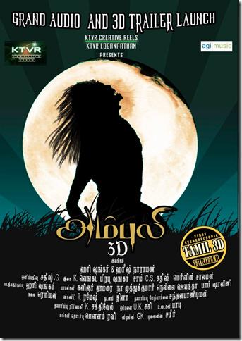 Download Ambuli 3D MP3 Songs Ambuli 3D Tamil Movie MP3 Songs Download