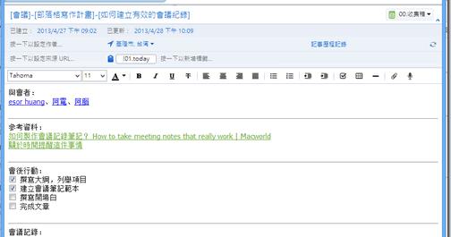 如何建立有效會議記錄? Evernote 會議筆記範本格式心得