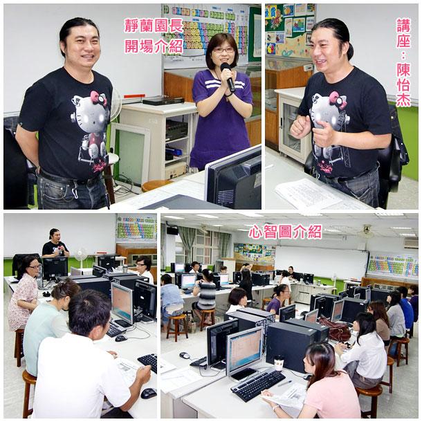 國北教大-心智圖應用 研習活動集錦