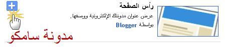 مدونة سامكو | دورة تصميم قوالب بلوجر : تصميم هيدر يضم اعلانات ادسنس لمدونات بلوجر