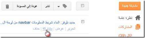 googlepluse2