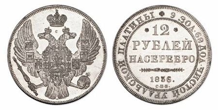 12 rubles in 1836 - 4.65 million rubles
