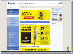 ノック加圧ボールペン ダウンフォース   筆記具   ボールペン   油性ボールペン   製品情報   PILOT