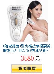 飛利浦按摩極靚美體刀HP6576