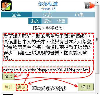 BO部落軌道申請。step4,出現空白框之後,就可以在這裡貼上要宣傳的文字。