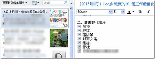 google tasks-07