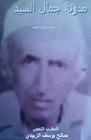 صالح يوسف الزبيدي2