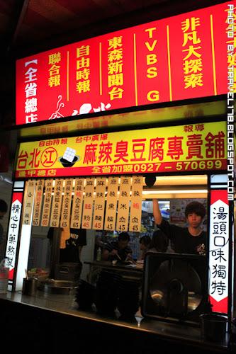 台北江麻辣臭豆腐
