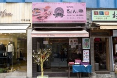 Jilsiru (Rice Cake Café)