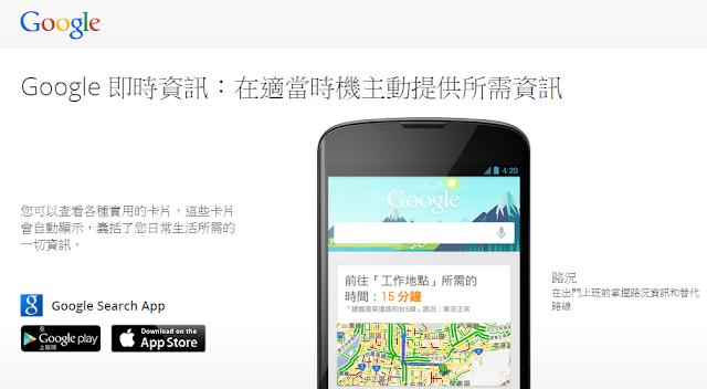 Google 即時資訊.png