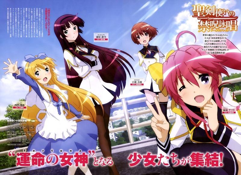 Seiken Tsukai no World Break anime game
