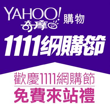 Yahoo!奇摩1111購物節免費來店禮