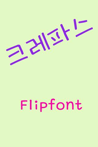 GFCrapas™ Korean Flipfont