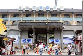 平溪線一日遊-侯硐貓村。侯硐火車站外觀。