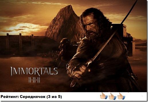 Immortals-otzyv
