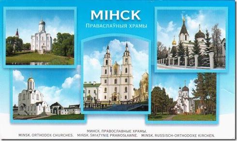 Orthodox churches in Minsk, Belarus