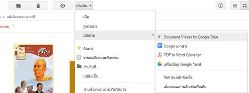 อ่าน pdf บน Google Drive