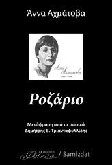 Άννα Αχμάτοβα, Ροζάριο
