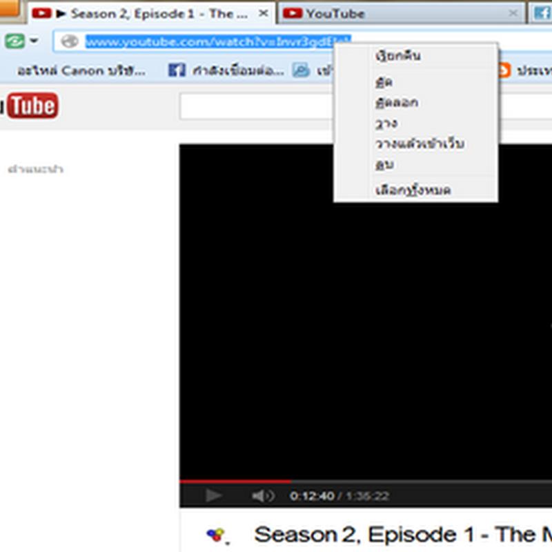 ดาวน์โหลดวีดีโอจาก Youtube และ Facebook แบบไม่ง้อโปรแกรม