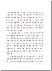 ccp secrer doc 2011_Page_13