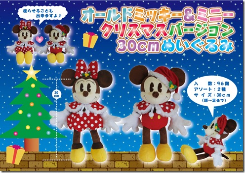 オールドミッキー&ミニークリスマスバージョン30cmぬいぐるみ