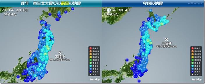 quake_2011_2012_03