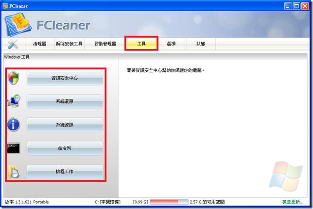 FCleaner8