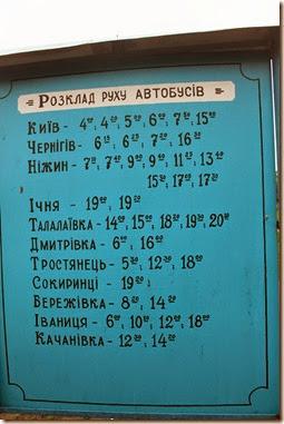 автобус, Парафіївка