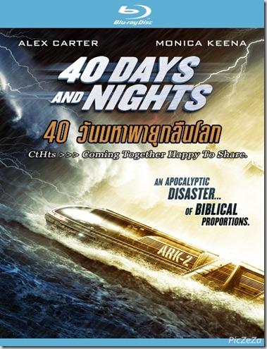 40-Days-And-Nights-2013-40-วันมหาพายุกลืนโลก