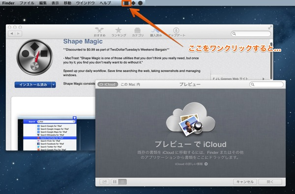 4mac app utilities shapemagic png 2013 06 22 12 58 09