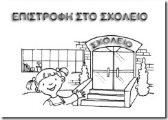EPISTROFI STO SXOLEIO (4)