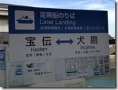 犬島へ 2012年11月 001