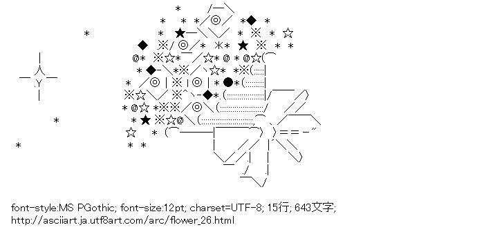 [AA]花束